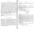 Страницы 102, 103