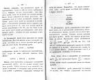 Страницы 106, 107
