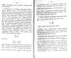 Страницы 108, 109