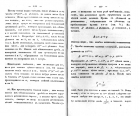 Страницы 118, 119