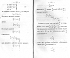 Страницы 128, 129