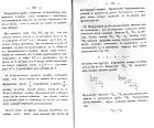 Страницы 138, 139