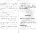 Страницы 150, 151