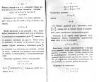 Страницы 158, 159