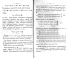 Страницы 170, 171