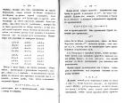 Страницы 178, 178