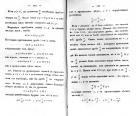 Страницы 192, 193