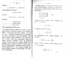 Страницы 198, 199