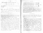 Страницы 210, 211