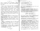 Страницы 276, 277