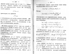 Страницы 286, 287