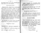 Страницы 310, 311
