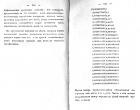 Страницы 316, 317