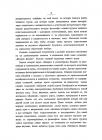 Предисловие. Страница II