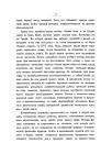 Предисловие. Страница IV