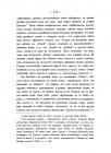 Страница 112