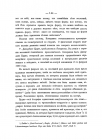 Страница 144