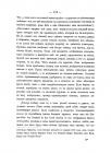 Страница 179