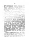 Страница 204