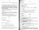 Отдел первый, Страницы 48, 49