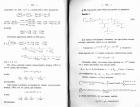 Отдел первый, Страницы 114, 115