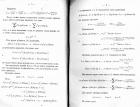 Отдел второй, Страницы 8, 9