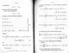 Отдел второй, Страницы 20, 21