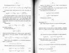 Отдел второй, Страницы 24, 25