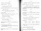 Отдел второй, Страницы 26, 27