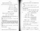 Отдел второй, Страницы 36, 37