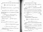 Отдел второй, Страницы 42, 43