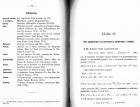 Отдел второй, Страницы 52, 53