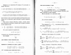 Отдел второй, Страницы 114, 115