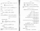Отдел второй, Страницы 116, 117