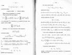 Отдел второй, Страницы 118, 119