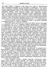 стр. VIII. Вводная статья переводчика