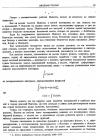стр. IX. Вводная статья переводчика