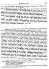 стр. XIII. Вводная статья переводчика