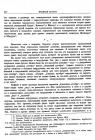 стр. XIV. Вводная статья переводчика