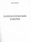 Математические работы, титульный лист