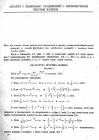 стр. 3. Квадратура простых кривых