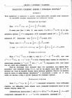 стр. 4. Квадратура сложных кривых с помощью простых