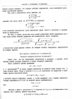 стр. 9. Квадратура всех других кривых