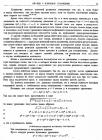 стр. 11. Квадратура всех других кривых