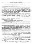 стр. 16. Приложение вышеизложенного к другим проблемам того же рода
