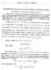стр. 22. Доказательство квадратуры простых кривых по первому   правилу