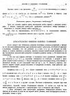 стр. 23. Доказательство решения неявных уравнений
