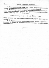 стр. 24. Доказательство решения неявных уравнений