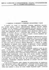 стр. 25. Введение. О решении уравнений с помощью бесконечных рядов
