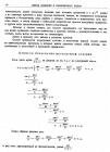 стр. 26. Введение. О решении уравнений с помощью бесконечных рядов
